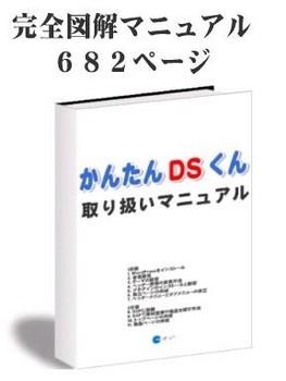 「かんたんDSくん」取り扱い図解マニュアル.jpg