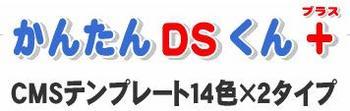 関達也さんの『かんたんDSくん+』.jpg